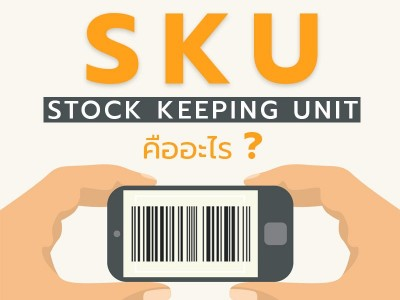 SKU คืออะไร และแตกต่างกับ รหัสสินค้า อย่างไร