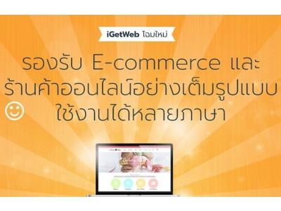iGetWeb ออกแบบเว็บไซต์มาเพื่อรองรับ E-commerce อย่างเต็มรูปแบบ เพื่อลูกค้าที่ต้องการทำธุรกิจออนไลน์ ขายสินค้าออนไลน์ ขายของบนเว็บ