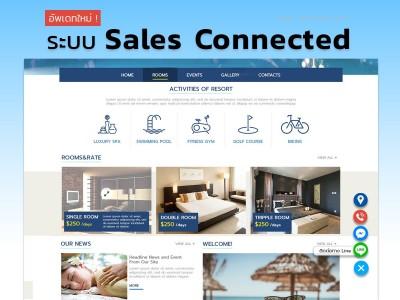 (ใหม่) การใช้งานระบบ Sales Connected