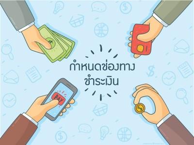 กำหนดช่องทางการชำระเงินง่ายๆ สำหรับซื้อขายสินค้าผ่านหน้าเว็บไซต์
