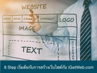 8 Step กับการเริ่มต้นทำเว็บไซต์ครั้งแรกกับ iGetWeb.com