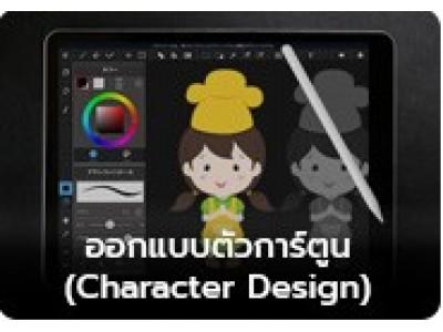 ออกแบบตัวการ์ตูน (Character Design)