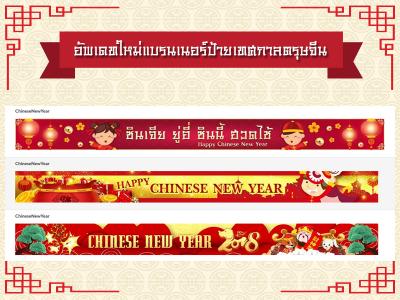 iGetWeb เพิ่มป้ายเทศกาลใหม่ ต้อนรับเทศกาลตรุษจีนที่จะมาถึงนี้จ้า