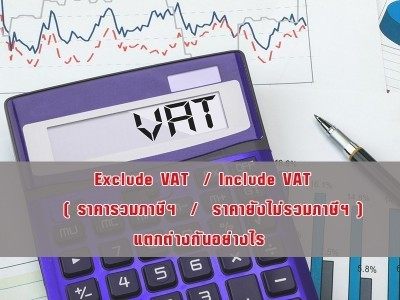 Exclude VAT/Include VAT แตกต่างกันอย่างไร สามารถตั้งค่าได้ง่ายๆ ดังนี้