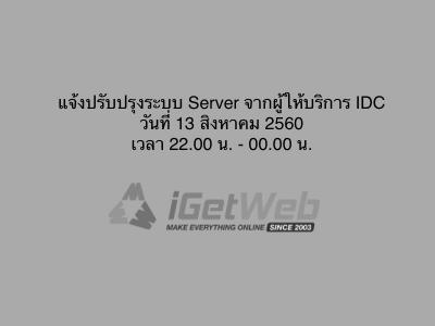 แจ้งปรับปรุงระบบจาก IDC ผู้ให้บริการการวาง Server ของ iGetWeb.com ในวันที่ 13/8/60 เวลา 23.00 น. - 00.00 น.