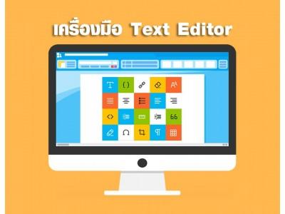 การใช้งาน Tools ต่างๆ ในระบบ Editor