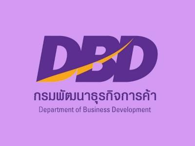 DBD Registered คืออะไร สำคัญกับเว็บไซต์อย่างไร