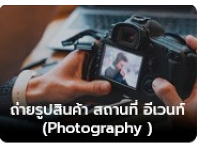 บริการรับถ่ายภาพ