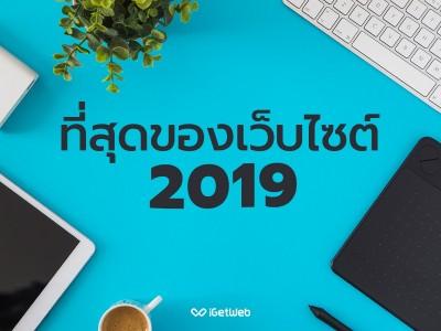 เว็บไซต์ที่ดีในปี 2019 ควรเป็นอย่างไร ?
