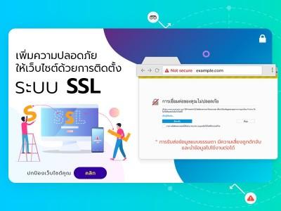 เพิ่มความปลอดภัยให้เว็บไซต์ด้วยการติดตั้งระบบ SSL