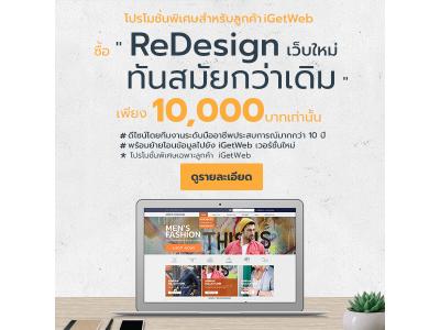 โปรโมชั่น สำหรับลูกค้า iGetWeb ซื้อ  ReDesign เว็บใหม่ ทันสมัยกว่าเดิม
