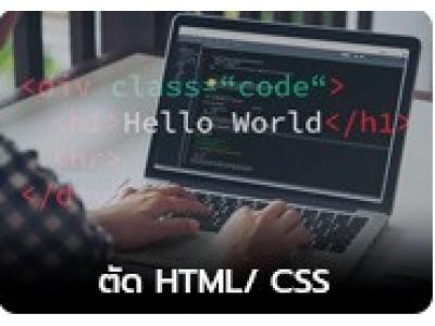 บริการรับตัด HTML / CSS