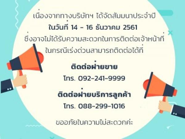 ประกาศแจ้งกิจกรรมสัมมนาประจำปี ระหว่างวันที่ 14 - 16 ธันวาคม 2561