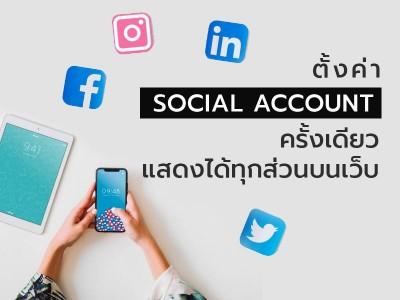 ตั้งค่า Social Account เพียงครั้งเดียว สามารถแสดงผลทุกส่วนบนเว็บไซต์