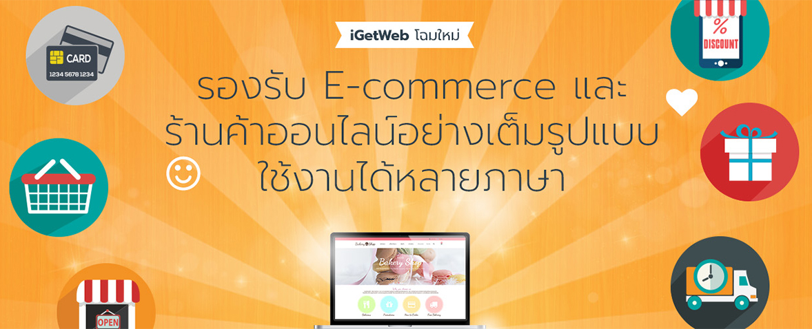 E-commerce_03