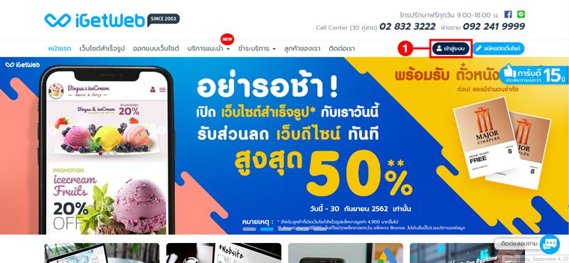วิธีการเพิ่มสินค้าบนเว็บไซต์สำเร็จรูป iGetweb